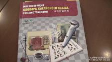 Говорящий словарь китайского языка